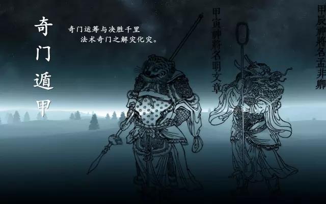 奇门运筹与决胜千里法术奇门之解灾化灾?