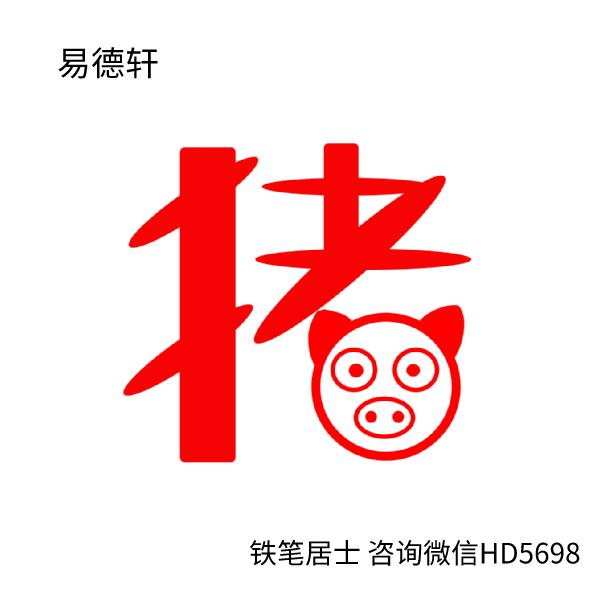 2022年属猪人运势