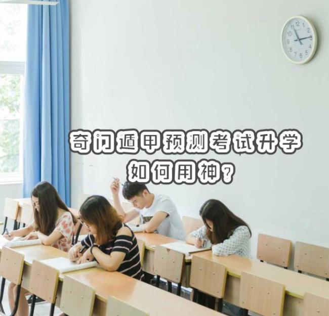 奇门遁甲预测考试升学如何选用神?